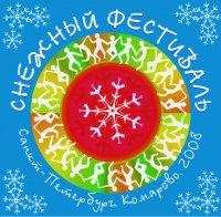 4-9 января 2009   2-ой Фестиваль Волшебников Сн